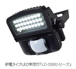 センサー連動で自動的に調光・節電する駐車場向けLED常夜灯