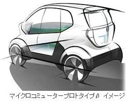 ホンダ、熊本県・沖縄県で超小型EVを使った社会実験