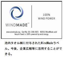 愛媛県「池内タオル」、日本初の「風力発電で生産」のラベル付きに