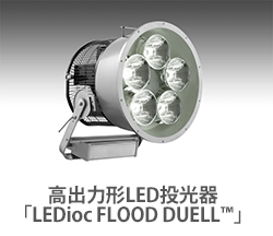 岩崎電気、大型スタジアム照明にも対応 高出力形LED投光器を9月より発売