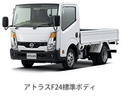 日産、中型トラック「アトラスF24」一部改良 エコカー減税50%対象に