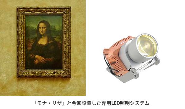 ルーヴル美術館の「モナ・リザ」「赤の間」の照明、東芝製LEDに改修