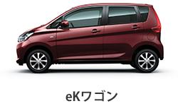 新型軽自動車 日産「デイズ」三菱「eKワゴン」「eKカスタム」同時発売