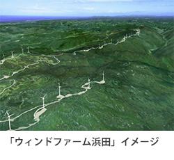 ソフトバンク、風力発電事業にも参入 島根県のウインドファームに出資