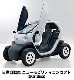 日本初 神奈川県で超小型車両の公道走行認定 団地巡回車両に活用