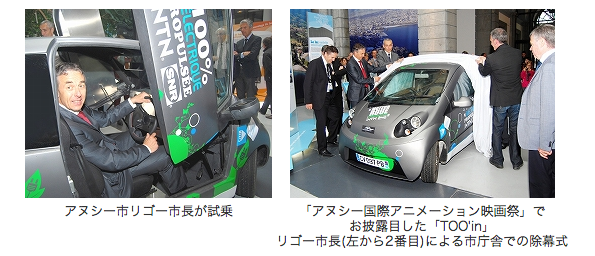 大阪発の超小型電気自動車、フランスで公用車に