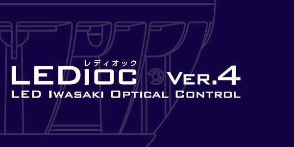 岩崎電気がLED照明の新しいカタログを発表 新製品が500点追加