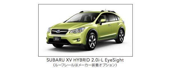 スバル初のハイブリッド車は四輪駆動SUV 価格250万円以内で発売