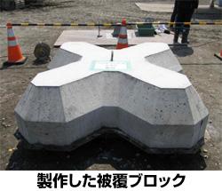 震災のがれきが青森県八戸港の防波堤ブロックに 再生コンクリートが実用化