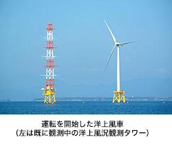 福岡県北九州市で沖合い着床式洋上風力発電の実証運転 西日本では初