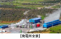 三菱重工の蒸気タービン、トルコの地熱発電所に連続採用