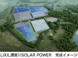 LIXIL、福島県の自社工場にメガソーラー 自社製アルミ架台を採用