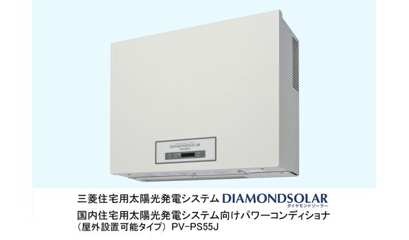 三菱電機、屋外設置可能な高出力5.5kWのパワコンを新発売 住宅用太陽光発電向け