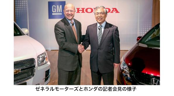 GMとHondaが次世代燃料電池の共同開発で提携 2020年頃の実用化へ