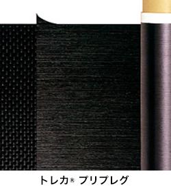 東レ、石川県の工場で炭素繊維複合材料の生産設備を増強、需要拡大に対応
