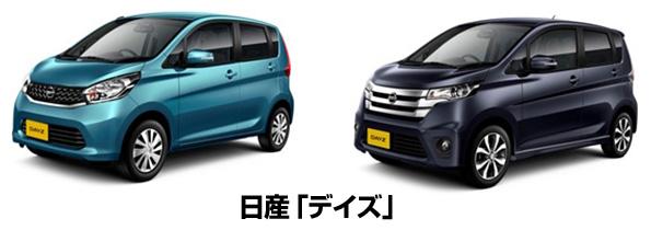 低燃費車 日産「デイズ」、三菱「eKワゴン」 両方とも発売1カ月で好調な滑り出し