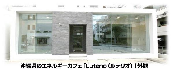 沖縄県にスマートハウス体験型カフェ登場 太陽光発電による充電設備など