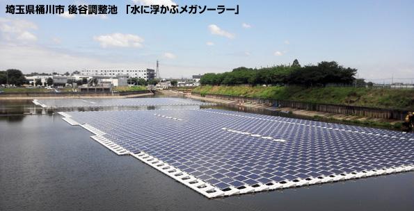 埼玉県桶川市の「水上メガソーラー」 フランス製太陽光発電システムを採用