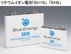 アコードHV・PHV搭載のリチウムイオン電池はブルーエナジー製