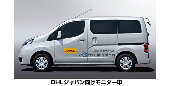 日産とDHL、東京都内で電気商用車の実証運行を開始 来年発売を予定
