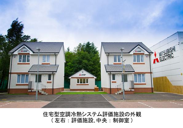 三菱電機、イギリスに住宅型ヒートポンプ評価施設 欧州での空調冷熱事業を強化
