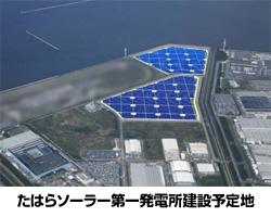 愛知県に国内最大規模80MWのメガソーラー 東芝プラントシステムが受注