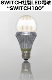 キヤノンMJ、米スウィッチ社製LEDを独占販売 液冷技術で高い放熱性能