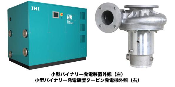 IHIが出力20kWの小型バイナリー発電装置を発売 小量の温水も利用可能