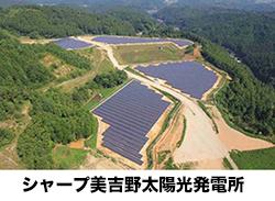シャープなど、奈良県と北海道で合計5.3MWの太陽光発電所運転開始
