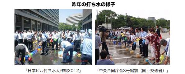"""東京都下水道局、今年度も""""打ち水""""に再生水を提供"""