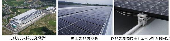 群馬県のメガソーラー、パナソニック製HIT太陽電池を採用