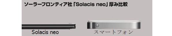 ソーラーフロンティア、住宅向けに軽量・高出力のCIS薄膜太陽電池を発売