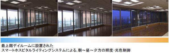 埼玉県の病院にLED照明の新しい制御システム 蛍光灯と比べ9割省エネ