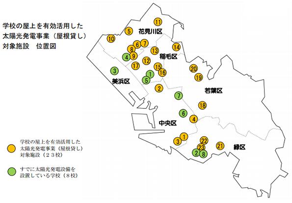 千葉市、学校の屋上を貸し出して太陽光発電、計23校で事業者を募集