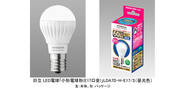 小型白熱電球と同サイズ、明るさは60W形相当のLED電球