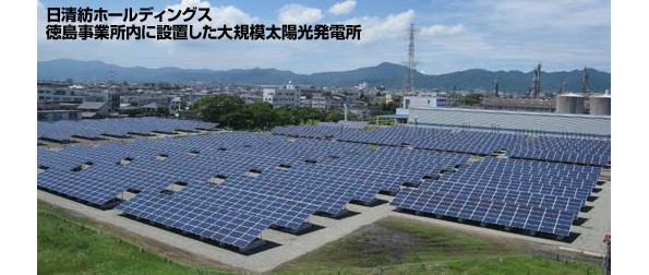 日清紡、徳島県の事業所にメガソーラー ノウハウを材料開発などに活用