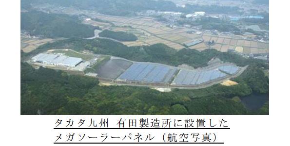 自動車用安全システムのタカタ、佐賀県の製造所敷地内にメガソーラー設置
