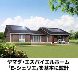 東京都・八王子にスマートハウス研究・人材育成のための実習施設