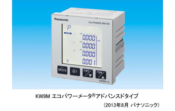 パナソニック子会社、「電力品質監視」機能を搭載した高計測精度の簡易電力計を発売