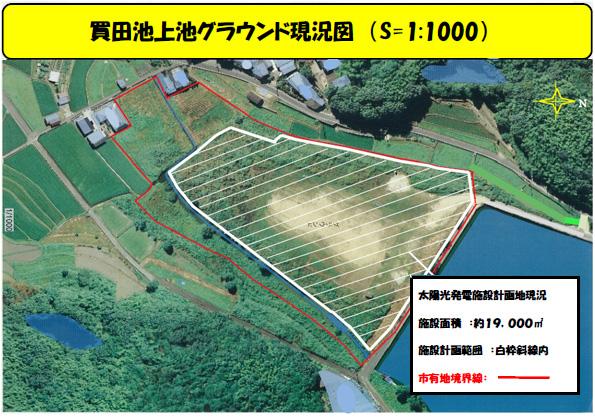 香川県善通寺市、グラウンドを太陽光発電所に転換 リース事業者を募集