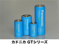 パナソニック、業界初、寒冷地などマイナス40℃に対応するニカド電池を開発