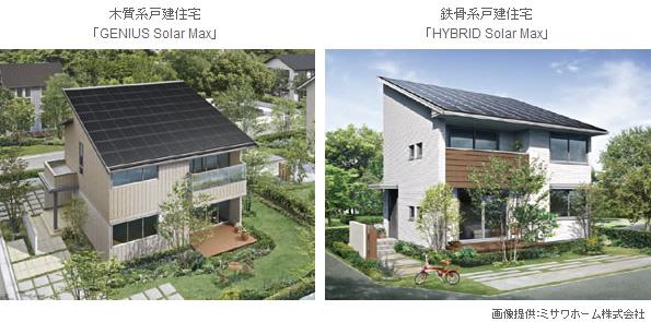 ミサワホームの住宅、東芝の屋根建材型太陽電池で10kW以上搭載(全量買取)