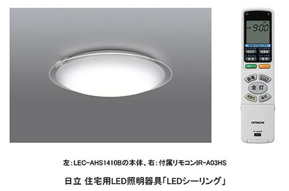 日立 大光量・省エネ技術を搭載「LEDシーリング」の新製品8機種を発売