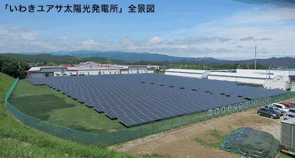 GSユアサ、福島県の工場屋根と敷地内に太陽電池 2か月で25万kWh