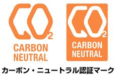 環境省、カーボン・ニュートラルを行う企業に600万円支援