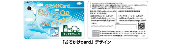 JTBと日本ユニシスのEV充電カード、観光施設の割引サービス付きに