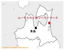 ユーラスエナジーHD、青森県に115MWのメガソーラー 国内最大規模