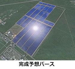 JFEエンジ、北海道釧路市で21.7MWの太陽光発電所建設を受注