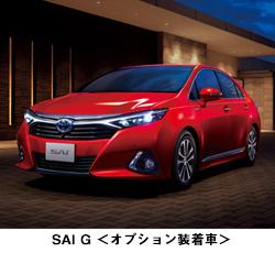トヨタ、ハイブリッド車SAIの新型を発表 樹脂部品の2割をエコ資源に
