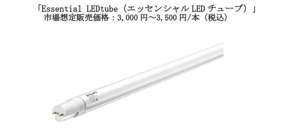 フィリップスが直管型LEDを1本3千円台で発売 口金はG13